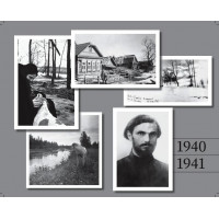 Дневники. 1940–1941