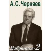 Черняев А. С. Избранное – 2