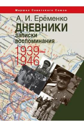 Маршал Советского Союза А. И. Ерёменко. Дневники, записки, воспоминания. 1939–1946