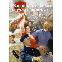 «Законодательным скучая взором…»: сборник стихотворений