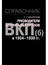 Руководители центральных органов ВКП(б) в 1934-1939 гг. : справочник