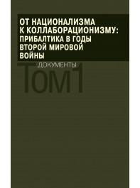 От национализма к коллаборационизму: Прибалтика в годы Второй мировой войны : документы : в 2 т. Т. 1