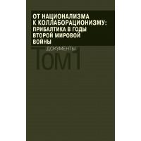 От национализма к коллаборационизму: Прибалтика в годы Второй мировой войны : документы : в 2 т. Т.1