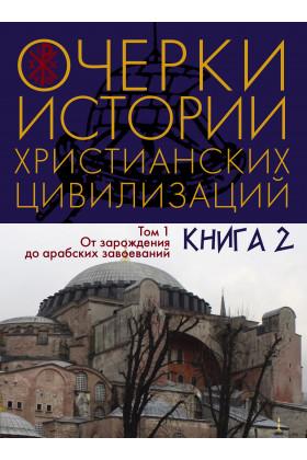 Очерки истории христианских цивилизаций : в 2 т. Т. 1: в 2 кн. Кн. 2