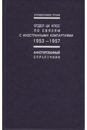 Отдел ЦК КПСС по связям с иностранными компартиями. 1953–1957: Аннотированный справочник