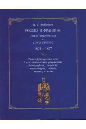 Россия и Франция: союз интересов и союз сердец. 1891–1897