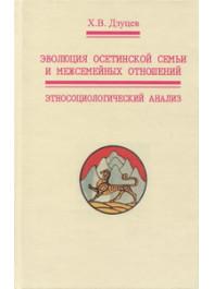 Эволюция осетинской семьи и межсемейных отношений. Этносоциологический анализ
