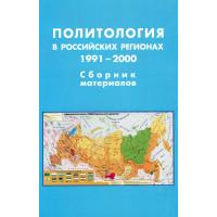 Политология в российских регионах. 1991-2000