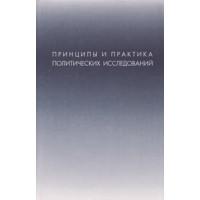 Принципы и практика политических исследований: Сборник материалов конференций и мероприятий, проведенных РАПН в 2001 году
