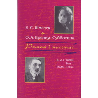 И. С. Шмелев и О. А. Бредиус-Субботина: Роман в письмах: В 2 т. Т. 1