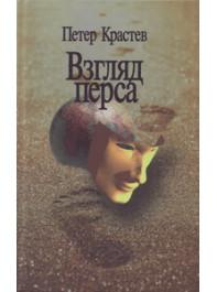 Взгляд перса: Литературные и антропологические исследования о Центральной и Восточной Европе