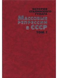 История сталинского Гулага. В 7 т. Т. 1. Массовые репрессии в СССР