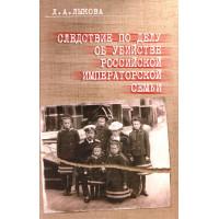 Следствие по делу об убийстве российской императорской семьи