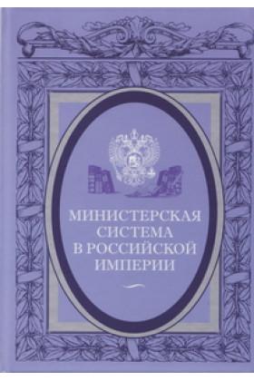 Министерская система в Российской империи: К 200-летию министерств в России