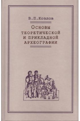 Основы теоретической и прикладной археографии