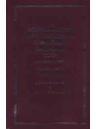 Военный совет при народном комиссаре обороны СССР. 1–4 июня 1937 г.