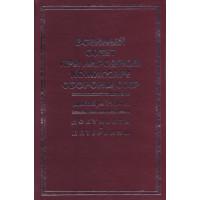 Военный совет при народном комиссаре обороны СССР. Декабрь 1934 г.