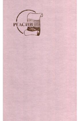 Путеводитель по фондам и коллекциям документов КПСС (25 октября (7ноября) 1917 – август 1991 гг.) Справочно-информационные материалы к документальным и музейным фондам РГАСПИ. Вып. 4.