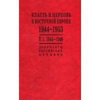 Власть и церковь в Восточной Европе. 1944–1953. Т. 1 (1944–1948)