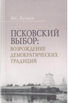 Псковский выбор: Возрождение демократических традиций