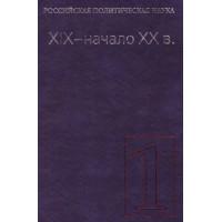 Российская политическая наука в 5 т. Т. 1: XIX — начало XX в.