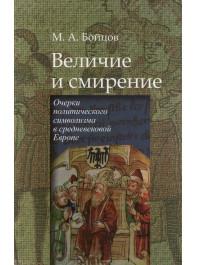 Величие и смирение. Очерки политического символизма в средневековой Европе