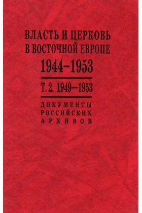 Власть и церковь в Восточной Европе. 1944–1953 гг. Т. 2 (1949–1953)
