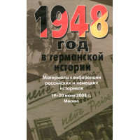 1948 год в германской истории: Материалы конференции