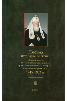 Письма патриарха Алексия I в Совет по делам Русской православной церкви. Т. 1