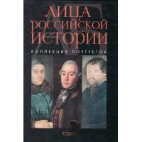 Лица российской истории: Коллекция портретов. Т. 1: А–Б