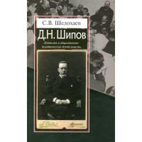 Д. Н. Шипов: Личность и общественно-политическая деятельность