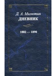 Дневник. 1882–1890