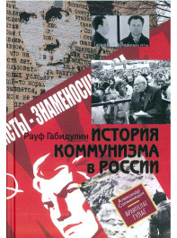История коммунизма в России