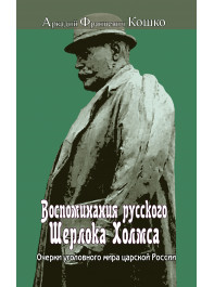 Воспоминания русского Шерлока Холмса. Очерки уголовного мира царской России