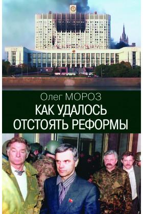 Как удалось отстоять реформы / – 3-е изд.