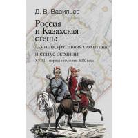 Россия и Казахская степь: административная политика и ста- тус окраины. XVIII – первая половина XIX