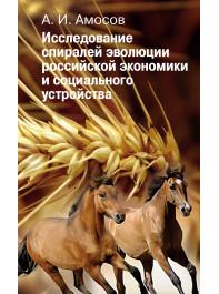Исследование спиралей эволюции российской экономики и социального устройства
