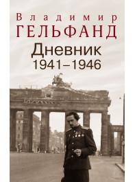 Гельфанд В. Дневник 1941–1946