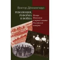 Революция, реформa и война: немцы Поволжья в период заката Российской империи