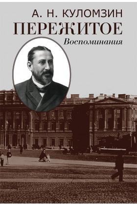 А.Н. Куломзин Пережитое. Воспоминания