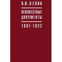 В.И. Ленин. Неизвестные документы. 1891–1922