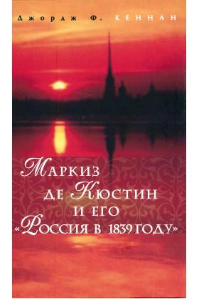 Маркиз де Кюстин и его «Россия в 1839 году