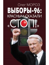 """Выборы-96: красным сказали """"СТОП!"""""""
