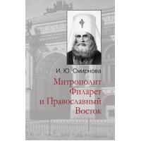Митрополит Филарет и Православный Восток: из истории межцерковных связей
