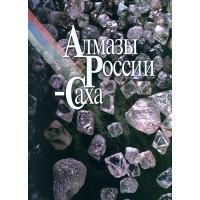Алмазы России-Саха. Пятьдесят алмазных лет.