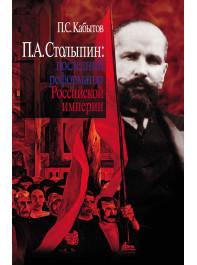 П. А. Столыпин: Последний реформатор Российской импе¬рии