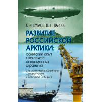 Развитие российской Арктики: советский опыт в контексте современных стратегий