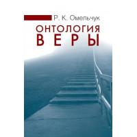 Онтология веры: монография