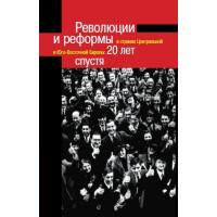 Революции и реформы в странах Центральной и Юго-Восточной Европы: 20 лет спустя