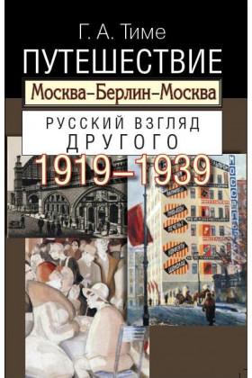 Путешествие Москва — Берлин — Москва. Русский взгляд Другого (1919–1939)